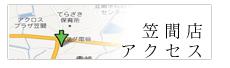 笠間店アクセス